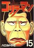 ゴリラーマン 15 (ヤングマガジンコミックス)