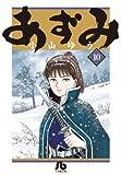 あずみ 10 (小学館文庫 こA 55)