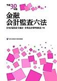金融会計監査六法 平成30年版
