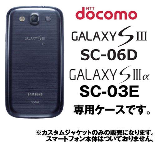 sslink GALAXY S3α SC-03E GALAXY S III SC-06D ハードケース ca574-1 チョコレート 板チョコ スマホ ケース スマートフォン カバー カスタム ジャケット docomo