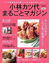 小林カツ代まるごとマガジン vol.1 (saita mook)