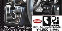 【4型4速オートマチックハイエース・レジアス専用】シフトカーボンシールセット
