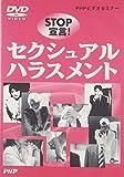 DVD-VIDEO STOP宣言!セクシュアル・ハラスメント