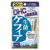 DHC20日分生菌ケフィア