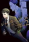 ジョーカー・ゲーム THE ANIMATION 2巻 (ブレイドコミックス)