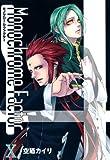 モノクローム・ファクター 10 (コミックアヴァルス)