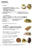 Discover Japan_FOOD いま、美味しい。ニッポンのパン (エイムック 3834 Discover Japan_FOOD) 画像