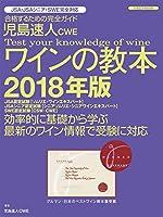 児島速人CWEワインの教本2018年版 (グルマン・日本のベストワイン教本賞受賞 JSA・JSAシニア・SWE完全対応)