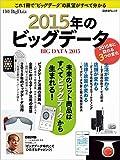 2015年のビッグデータ (日経BPムック)