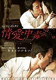 情愛中毒 通常版 【DVD】 画像
