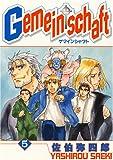 Gemeinschaft 5 (5) (IDコミックス ZERO-SUMコミックス)