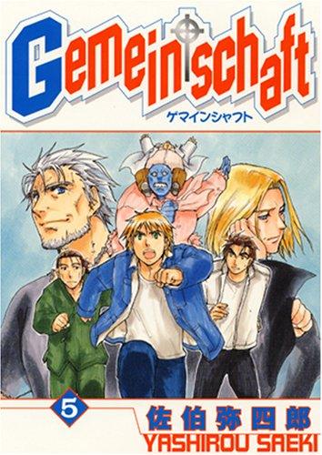 Gemeinschaft 5 (5) (IDコミックス ZERO-SUMコミックス)の詳細を見る