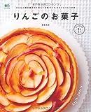りんごのお菓子 (エイムック 2712 ei cooking)