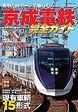 京成電鉄完全ガイド (NEKO MOOK)
