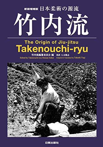 新装増補版 日本柔術の源流 竹内流 (The Origin of Jiu-jitsu Takenouchi-ryu)