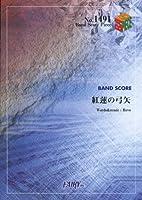 バンドスコアピースBP1491 紅蓮の弓矢 / Linked Horizon (BAND SCORE PIECE)