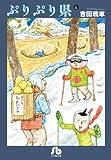 ぷりぷり県 (4) (小学館文庫 よC 9)