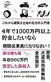これから期間工を始める方の入門書 4年で1000万円以上貯金したいなら期間従業員になりなさい!