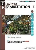 CLINICAL REHABILITATION 27巻5号 在宅神経難病患者のリハビリテーション