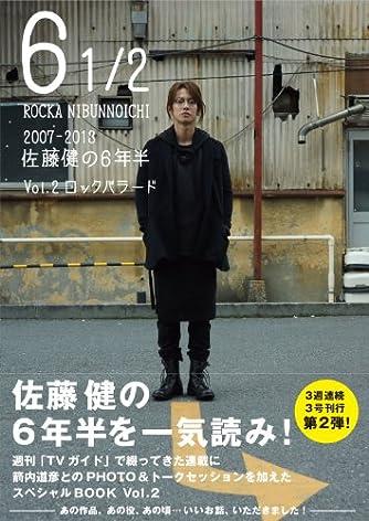 6 1/2 ~2007-2013 佐藤健の6年半~ Vol.2 ロックバラード (TOKYO NEWS MOOK 395号)