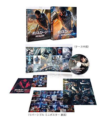 【Amazon.co.jp限定】ポリス・ストーリー/REBORN スペシャルエディション(初回限定生産)(非売品プレス付き) [Blu-ray]
