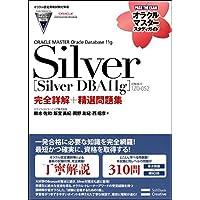 【オラクル認定資格試験対策書】ORACLE MASTER Silver[Silver DBA11g](試験番号:1Z0-052) 完全詳解+精選問題集 (オラクルマスタースタディガイド)