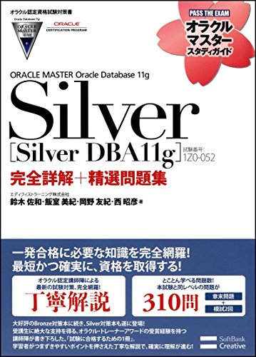 【オラクル認定資格試験対策書】ORACLE MASTER Silver[Silver DBA11g](試験番号:1Z0-052)完全詳解+精選問題集 (オラクルマスタースタディガイド)の詳細を見る