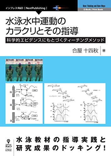 水泳水中運動のカラクリとその指導 科学的エビデンスにもとづくティーチングメソッド (NextPublishing)