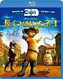 長ぐつをはいたネコ 3枚組3D・2Dブルーレイ&DVD [Blu-ray]