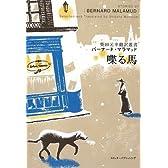 喋る馬(柴田元幸翻訳叢書|バーナード・マラマッド)