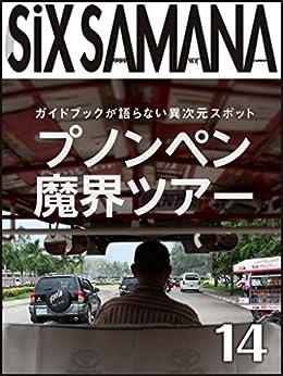 [クーロン黒沢, 蔵前仁一]のシックスサマナ 第14号 プノンペン魔界ツアー