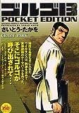 ゴルゴ13 POCKET EDITION CRAZY PARK (SPコミックス)
