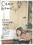 Come Home! Vol.24 (私のカントリー別冊) 画像