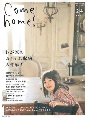 Come Home! Vol.24 (私のカントリー別冊)