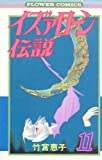 イズァローン伝説 (11) (フラワーコミックス)