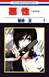 悪性-アクサガ- 1 (花とゆめコミックス)
