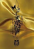 己龍全国単独巡業~千秋楽~ 「天羅叫声」 二夜連日公演全曲網羅 二〇一二年一月八日・九日 渋谷AX [DVD]()