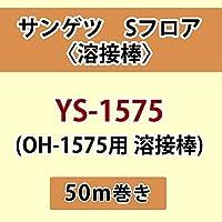 サンゲツ Sフロア 長尺シート用 溶接棒 (OH-1575 用 溶接棒) 品番: YS-1575 【50m巻】