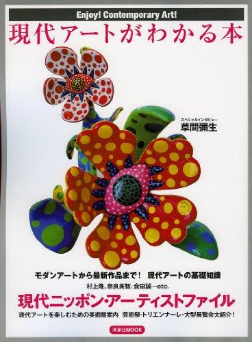 現代アートがわかる本 (洋泉社MOOK)の詳細を見る