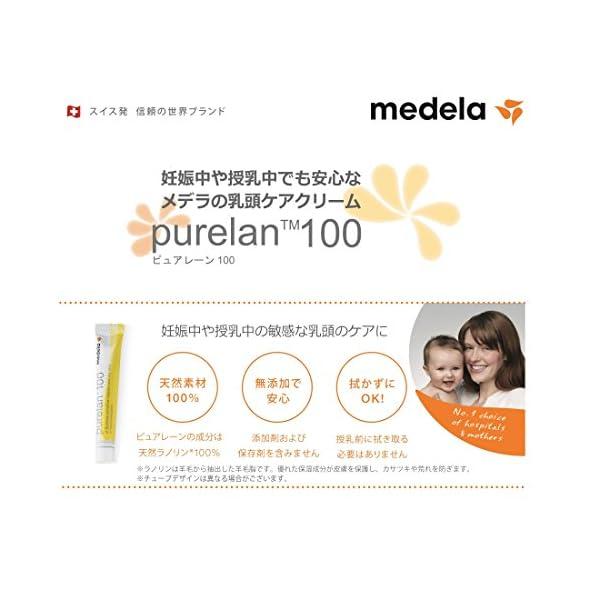 Medela メデラ 乳頭保護クリーム ピュア...の紹介画像3