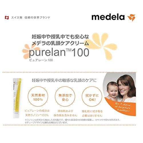 『メデラ Medela 乳頭保護クリーム ピュアレーン100 7g 天然ラノリン 100%』の2枚目の画像
