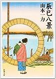 辰巳八景 (新潮文庫)