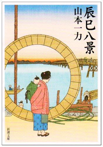 辰巳八景 (新潮文庫)の詳細を見る