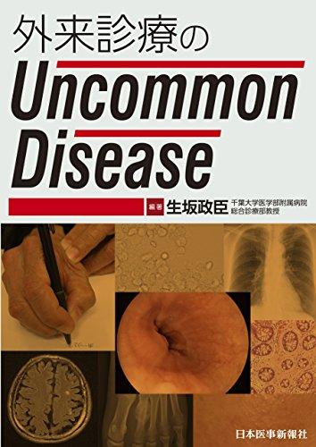 外来診療のUncommon Diseaseの詳細を見る