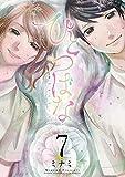 ひとつばな(7) (サンデーうぇぶりコミックス)
