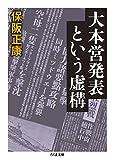 大本営発表という虚構 (ちくま文庫 (ほ-16-9))