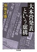 大本営発表という虚構 (ちくま文庫)