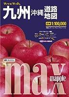 マックスマップル 九州 沖縄 道路地図 (ドライブ 地図 | マップル)