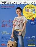 ミセスのスタイルブック 2018年 初夏号 (雑誌) 画像