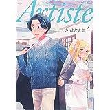 Artiste(4) (BUNCH COMICS)
